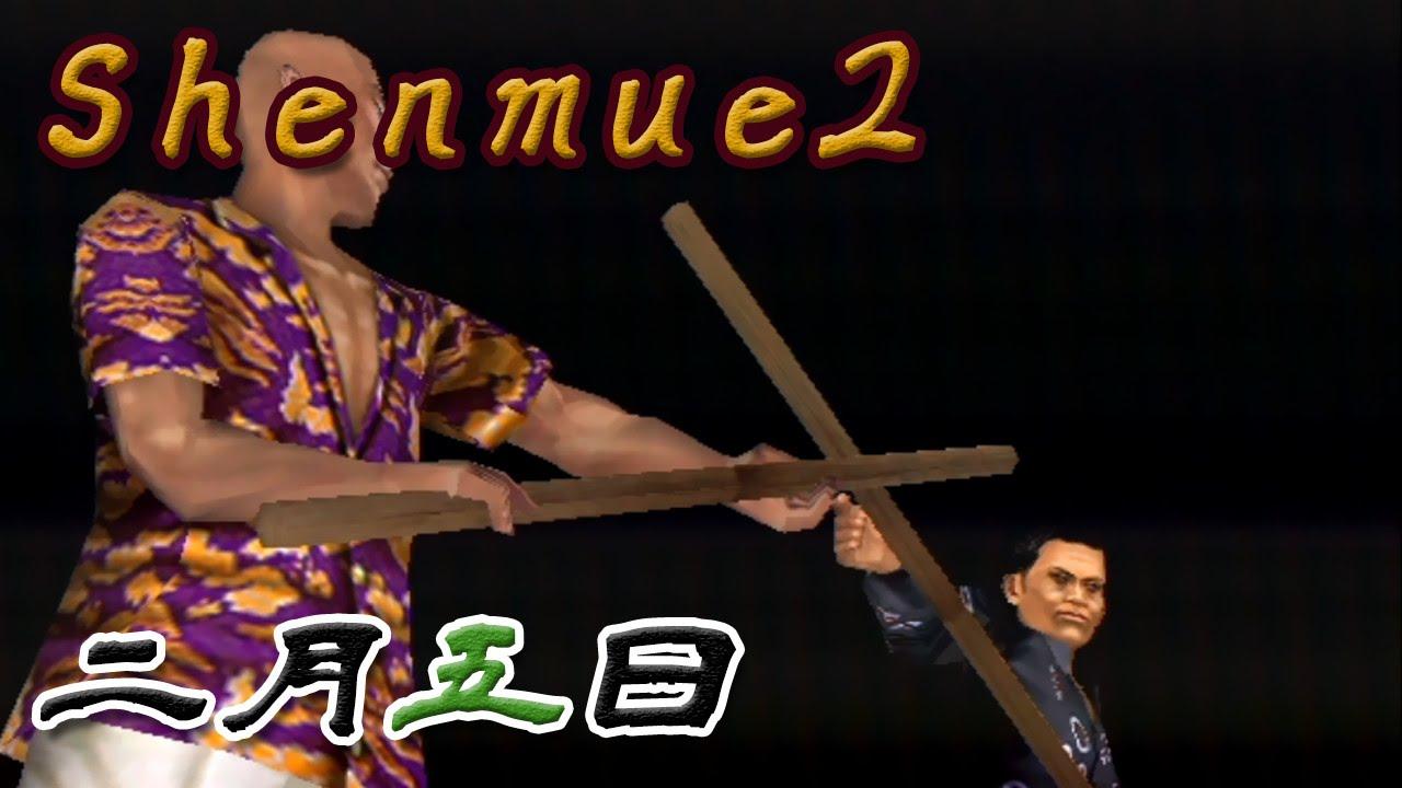 シェンムー2 #22【2月5日】