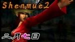 シェンムー2 #24【2月7日】