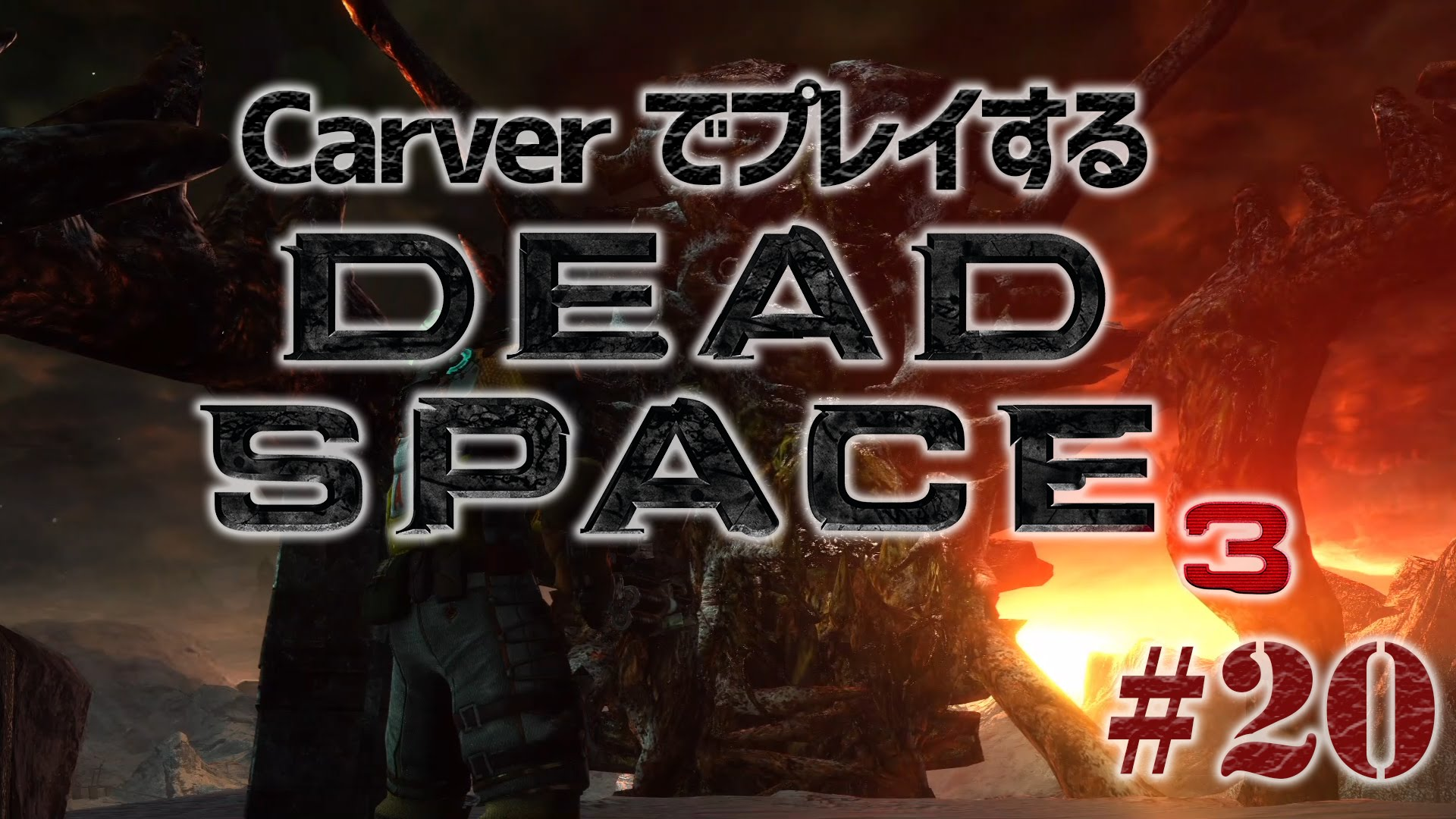 #20【日本語字幕】カーヴァーでプレイするDeadSpace3