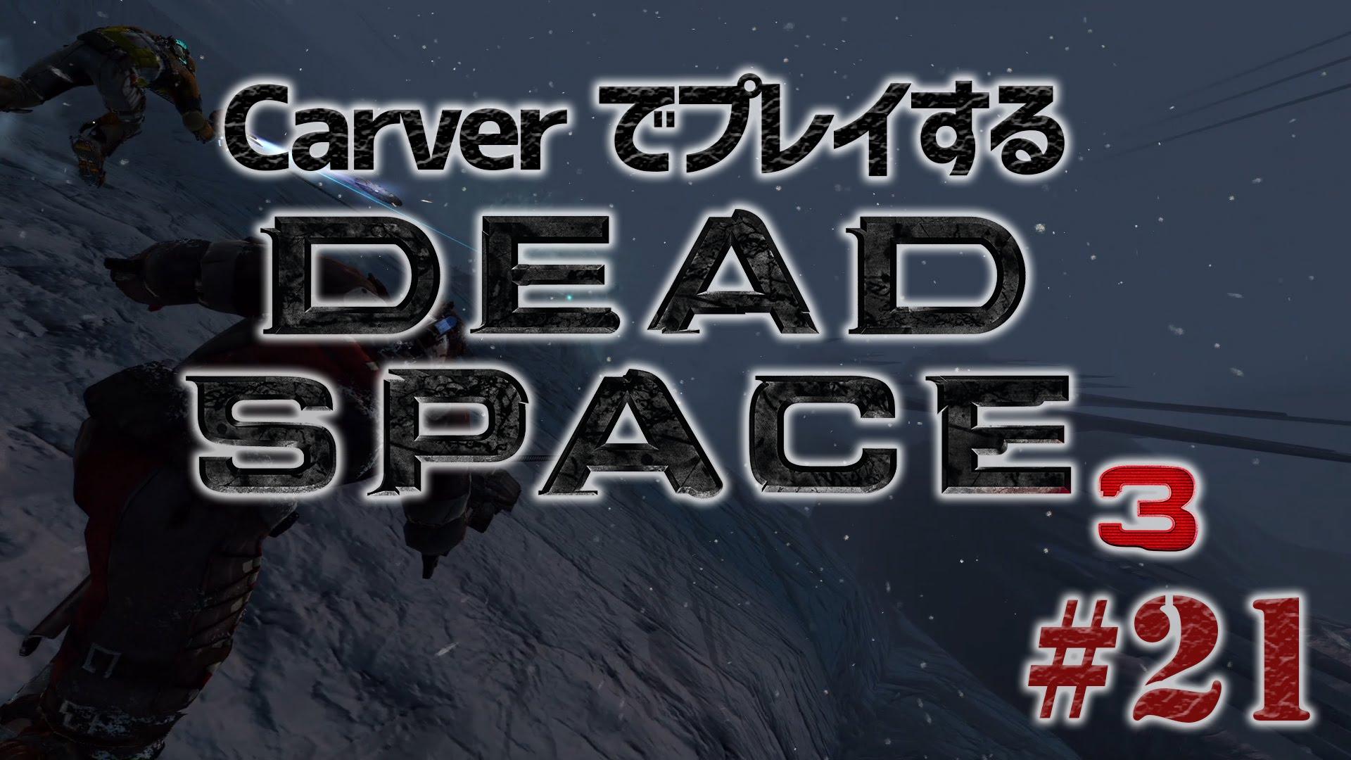 #21【日本語字幕】カーヴァーでプレイするDeadSpace3