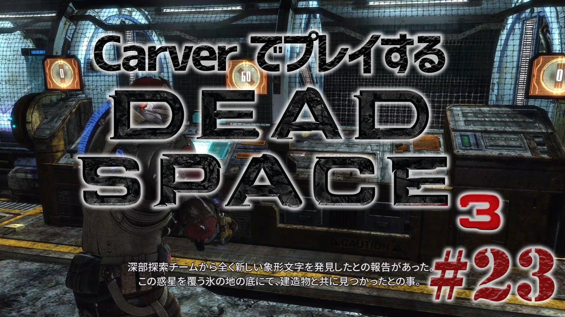 #23【日本語字幕】カーヴァーでプレイするDeadSpace3