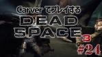 #24【日本語字幕】カーヴァーでプレイするDeadSpace3
