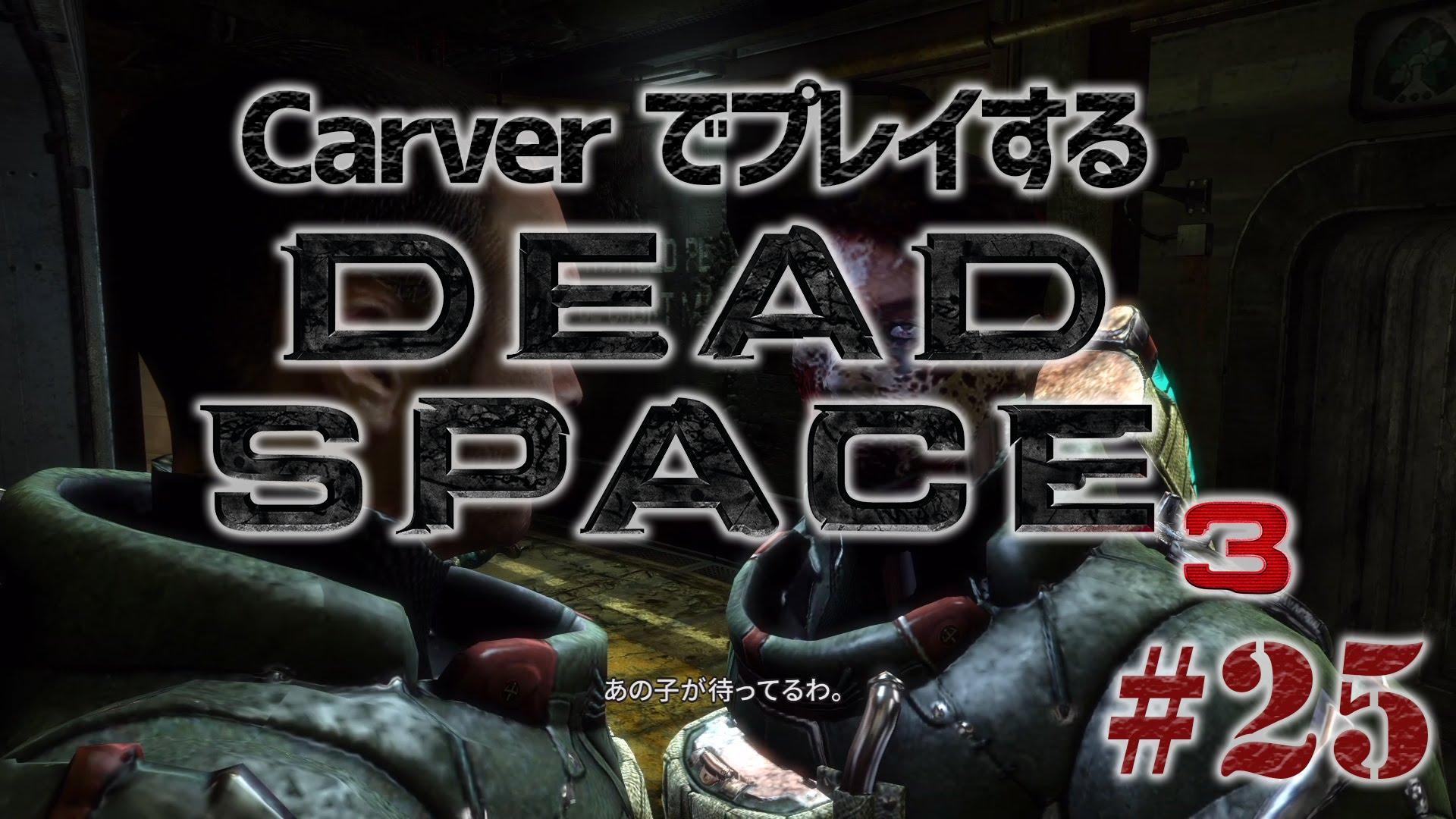 #25【日本語字幕】カーヴァーでプレイするDeadSpace3