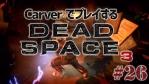 #26【日本語字幕】カーヴァーでプレイするDeadSpace3