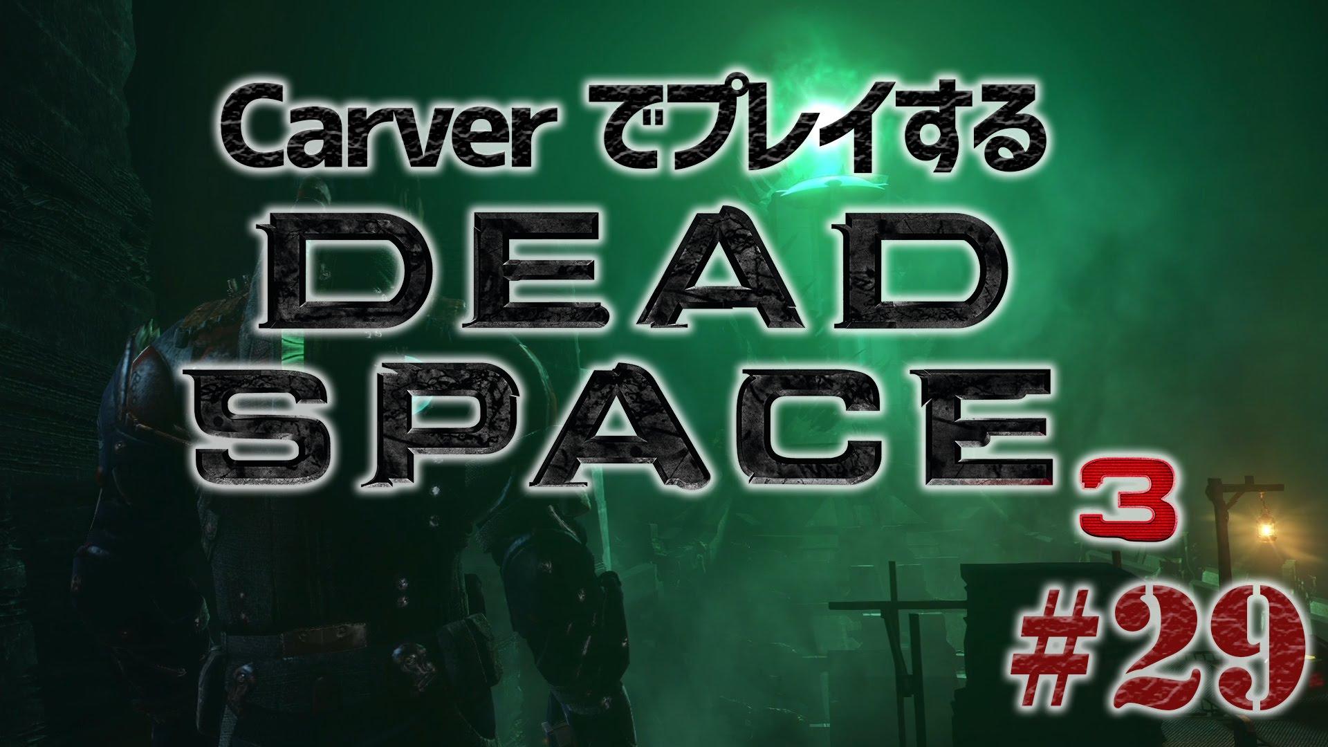 #29【日本語字幕】カーヴァーでプレイするDeadSpace3