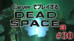 #30【日本語字幕】カーヴァーでプレイするDeadSpace3
