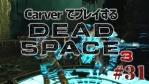 #31【日本語字幕】カーヴァーでプレイするDeadSpace3