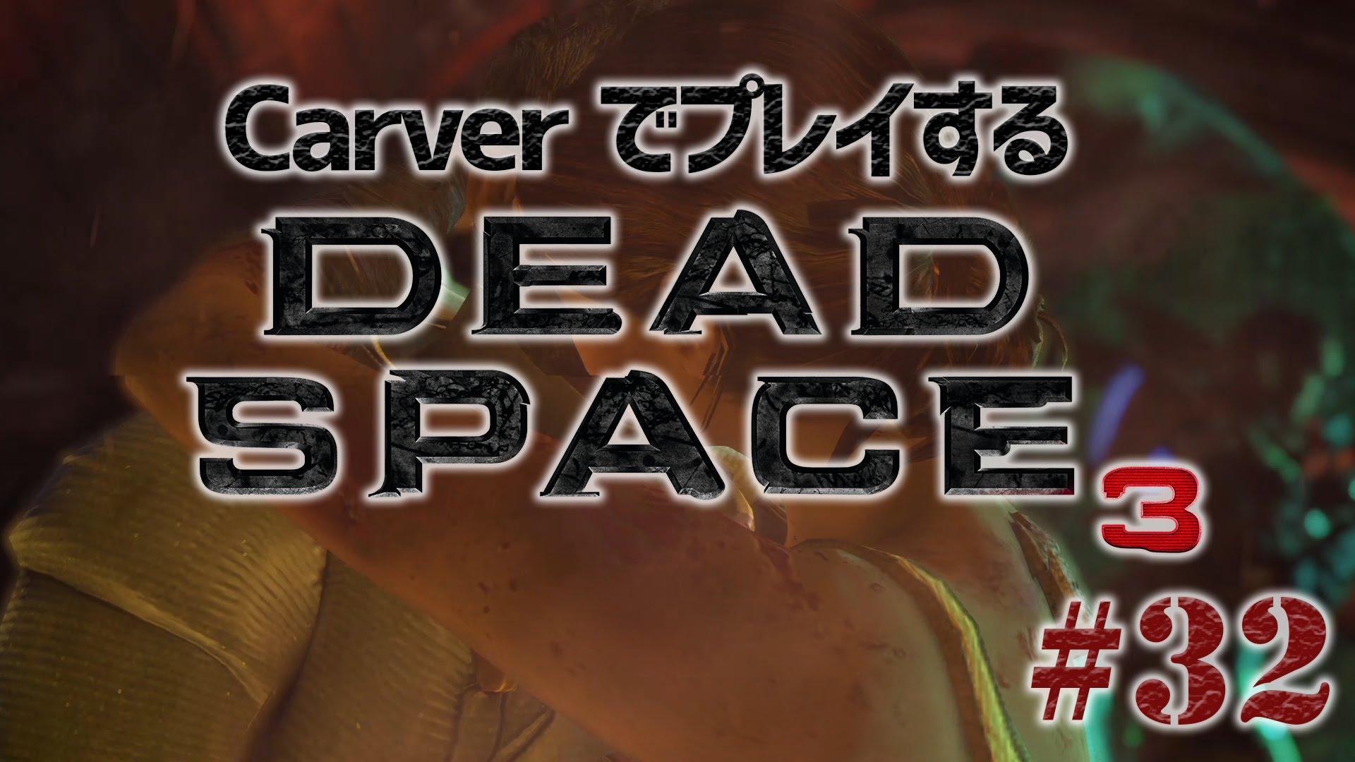 #32【日本語字幕】カーヴァーでプレイするDeadSpace3