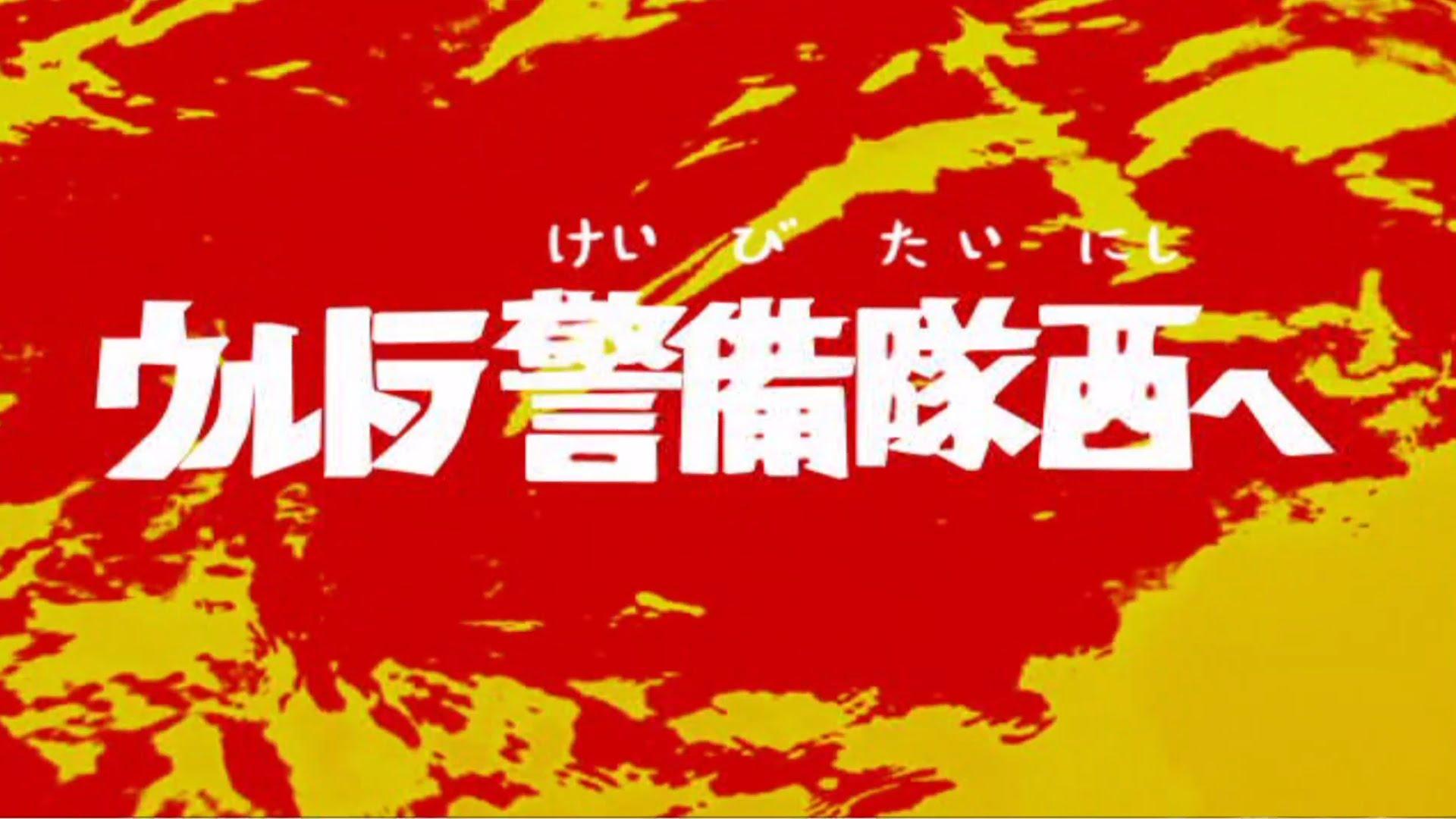 第3話「ウルトラ警備隊西へ」ウルトラマン3-FightingEvolution