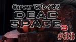 #33【日本語字幕】カーヴァーでプレイするDeadSpace3 Awakend