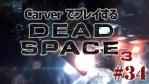 #34【日本語字幕】カーヴァーでプレイするDeadSpace3 Awakend