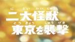 第4話「二大怪獣東京を襲撃」ウルトラマン3-FightingEvolution