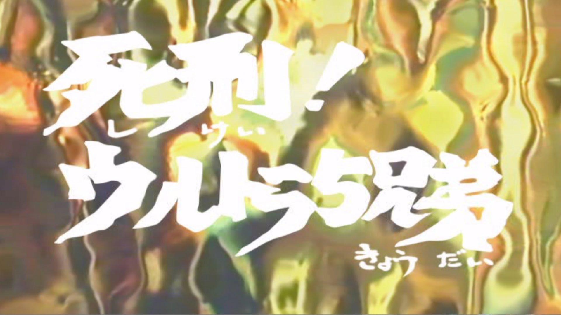 第5話「死刑!ウルトラ5兄弟」ウルトラマン3-FightingEvolution