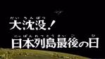 第7話「大沈没!日本列島最後の日」ウルトラマン3-FightingEvolution