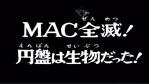 第8話「MAC全滅!円盤は生物だった!」ウルトラマン3-FightingEvolution