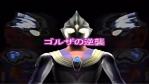 第9話「ゴルザの逆襲」ウルトラマン3-FightingEvolution