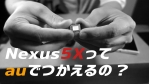 auのSIMカードがNexus5Xで使えるのか試す動画