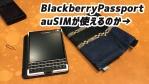 BlackberryPassportでauSIMは使用できるのか→