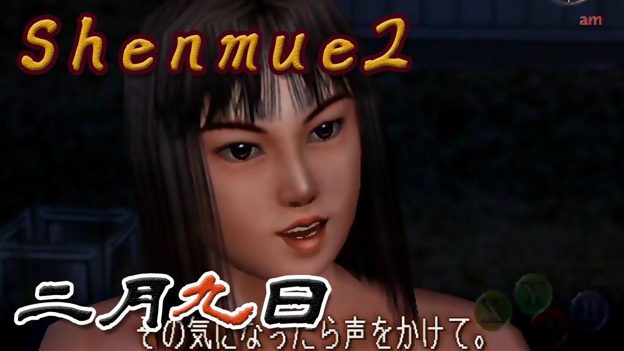 シェンムー2 #25【2月9日 part1】