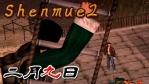 シェンムー2 #28【2月9日 part4】