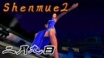シェンムー2 #29【2月9日 part5】