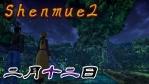 シェンムー2 #31【2月12日 part2】