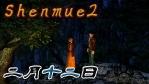 シェンムー2 #32【2月12日 part3】