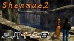 シェンムー2 #34【2月13日 part2】