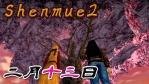 シェンムー2 #35【2月13日 part3】