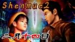 シェンムー2 #36(最終回)【2月14日】