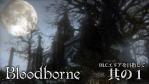 Bloodborne The Old Hunters #01 【2周目冒頭から】