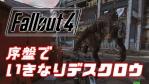 【PC版Fallout4】序盤でいきなりデスクロウとレイダーの戦闘に遭遇
