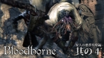 Bloodborne The Old Hunters #04 【狩人の悪夢】