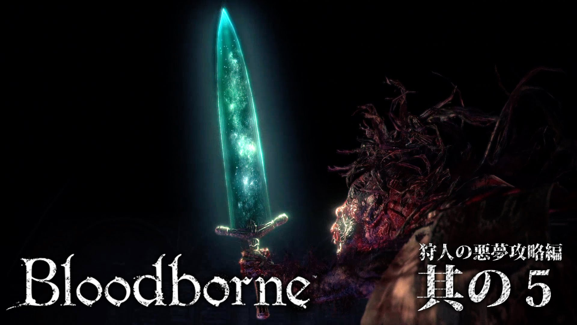 Bloodborne The Old Hunters #05 【狩人の悪夢】
