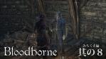 Bloodborne The Old Hunters #08【禁域の森〜ヨセフカの診療所】