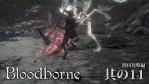 Bloodborne The Old Hunters #11【漁村】