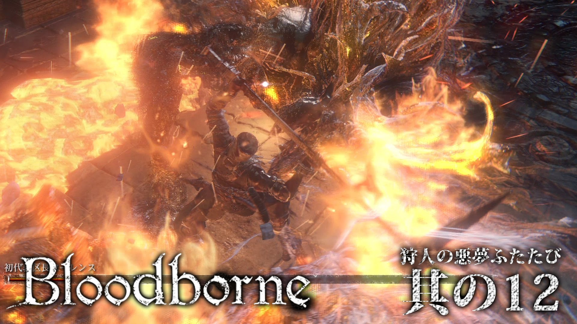 Bloodborne The Old Hunters #12【初代教区長ローレンス】