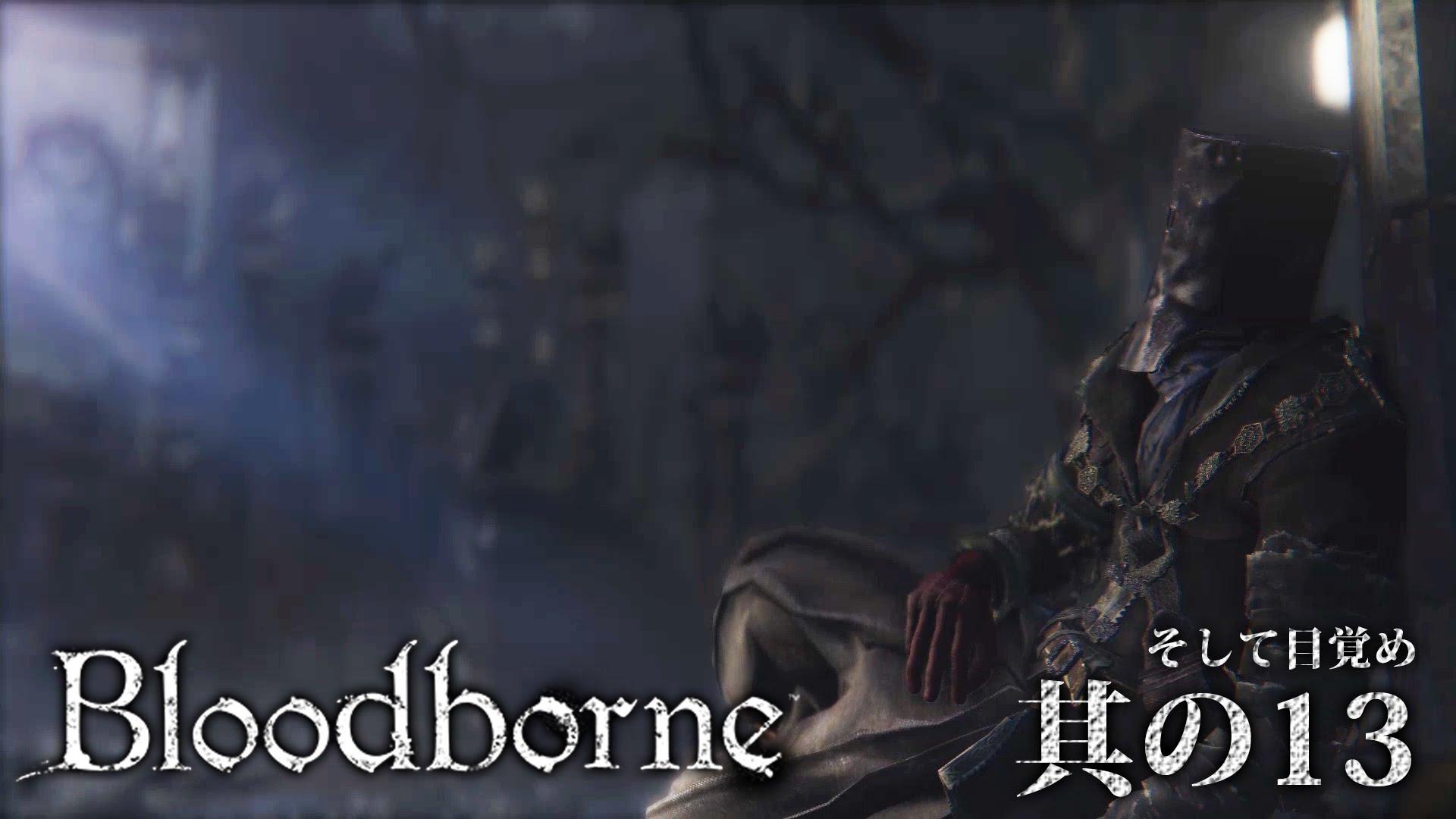 Bloodborne The Old Hunters #13【ヤーナムの夜明けまで一気にプレイ(道中カット)】