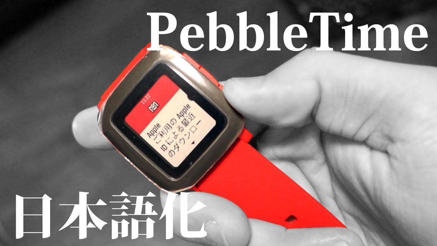 Pebble Time 【日本語化&着信テスト】