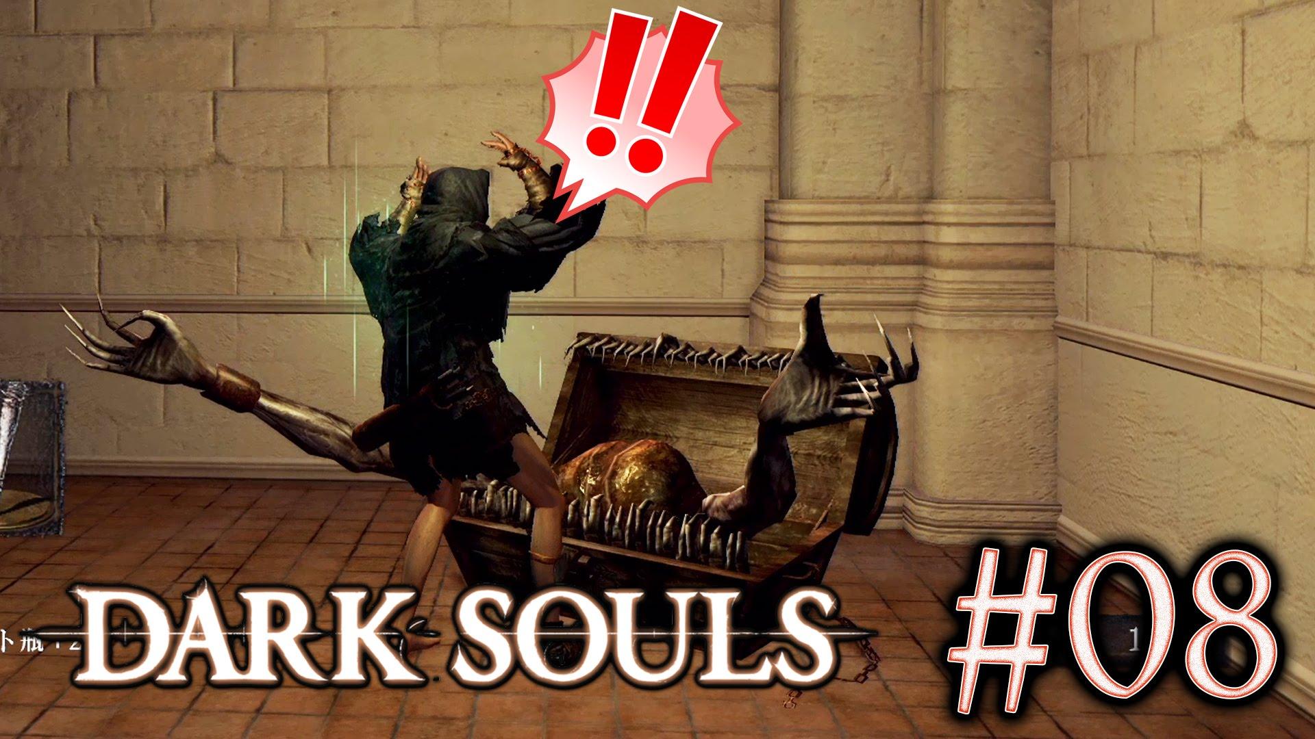 Bloodborne をクリアしてからプレイする Dark Souls #08 [PC版日本語化済]【アノール・ロンド編】