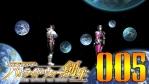 #05 仮面ライダー バトライド・ウォー 創生 【世界の終わる日】【止まらない崩壊】
