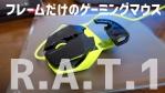 【フレーム剥き出し】 シャシーと本体が分離するゲーミングマウス「R.A.T.1」 【シャシー+本体+パームレスト】