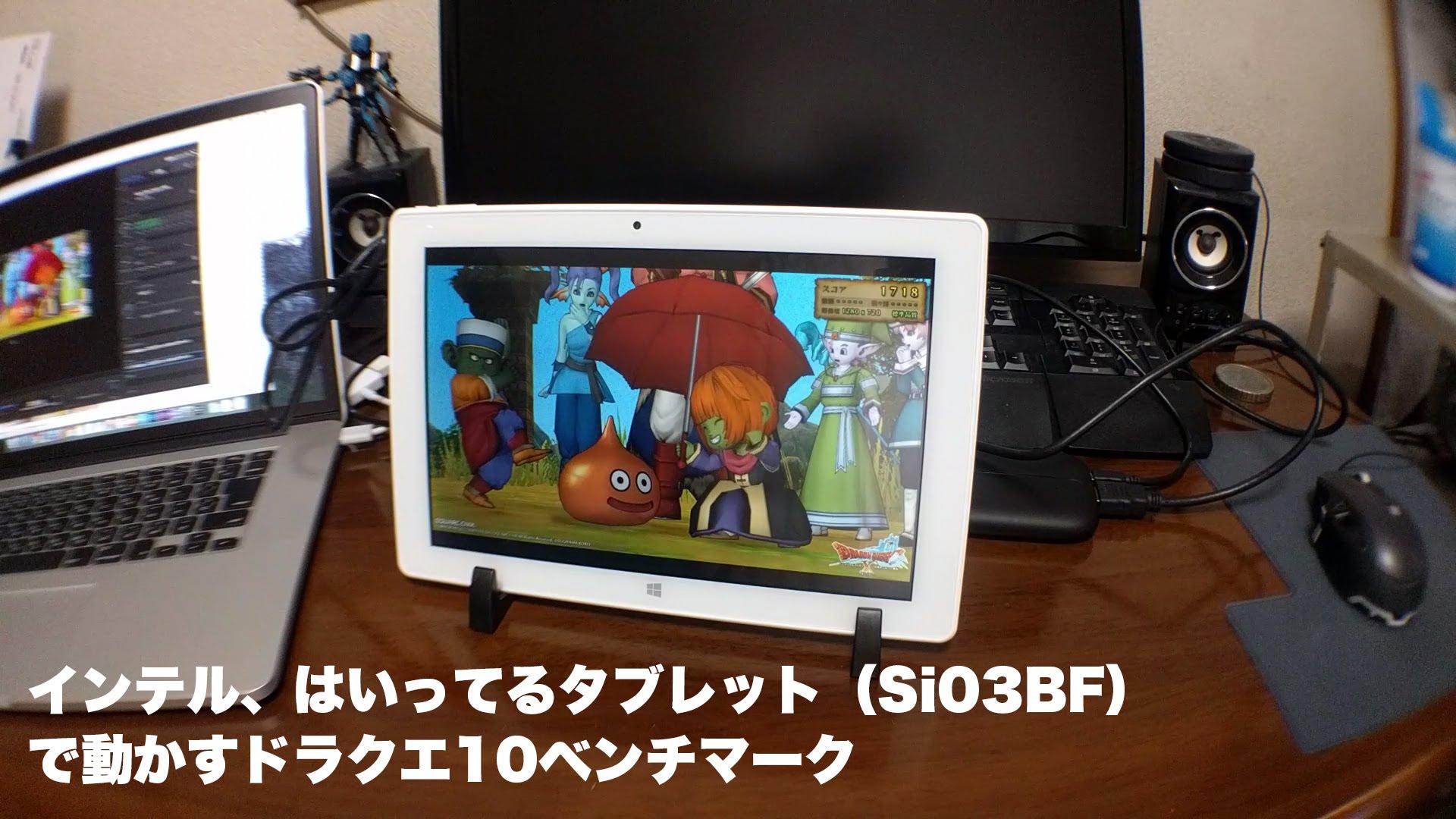 インテルはいってるタブレット3で動かすDQ10ベンチマーク