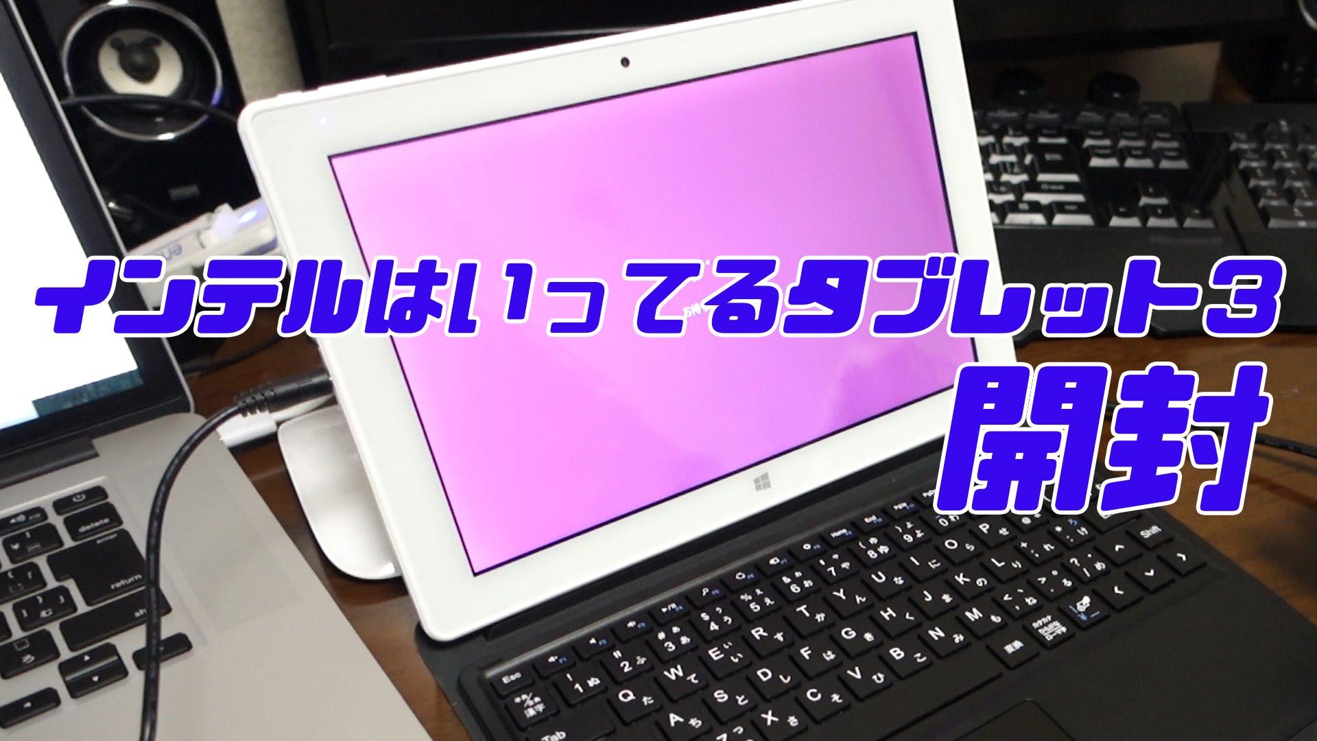 【格安Windows10タブレット】インテル、はいってるタブレット(Si03BF)開封編