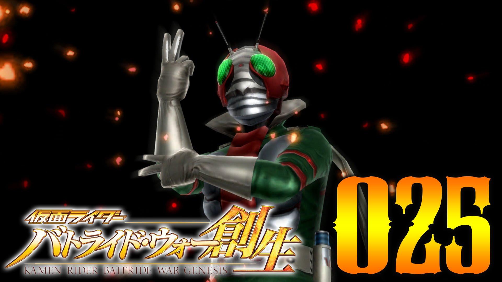 #25 仮面ライダー バトライド・ウォー 創生 【ライダー3号 その名はV3!】