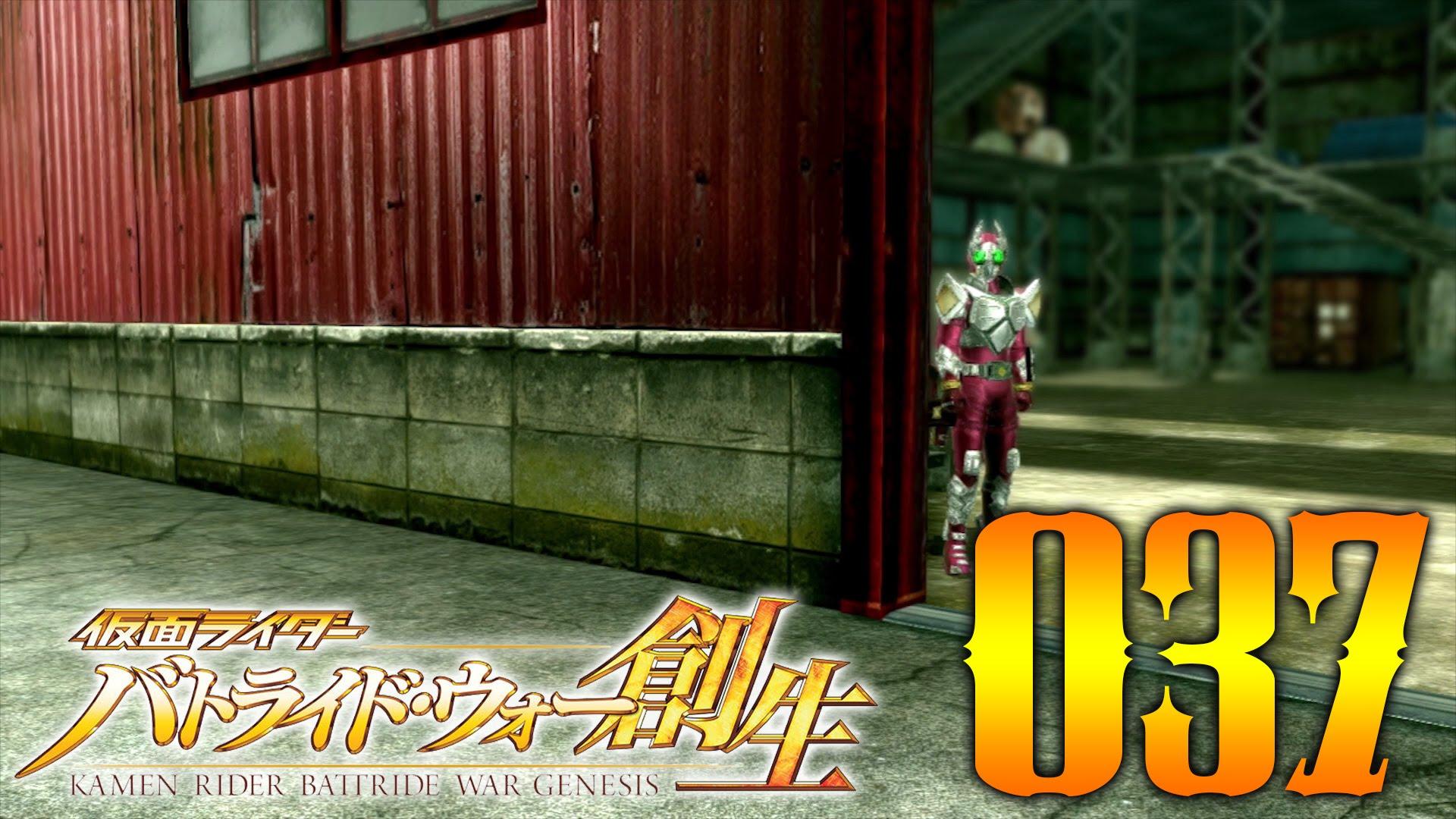 #37 仮面ライダー バトライドウォー 創生 ダイヤの視線