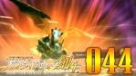 #44 仮面ライダー バトライド・ウォー 創生 【希望をむさぼる魔獣】