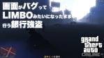 【PC版GTAOnline】画面がバクってLIMBOみたいになった状態で銀行強盗