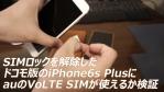 SIMロックを解除したドコモ版のiPhone6s PlusにauのVoLTE SIMが使えるか検証