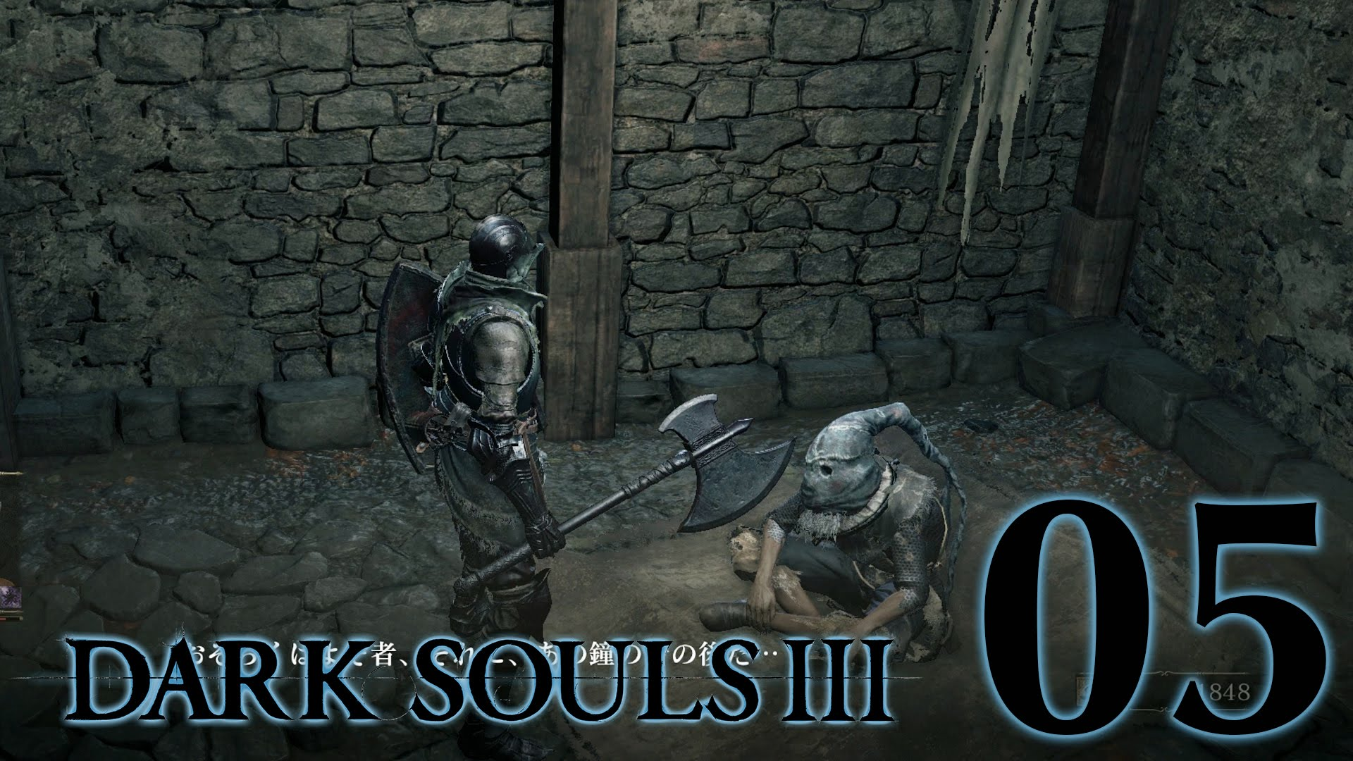 #05 【PC版】 DARK SOULS Ⅲ (ダークソウル 3) 【ロスリックの高壁】